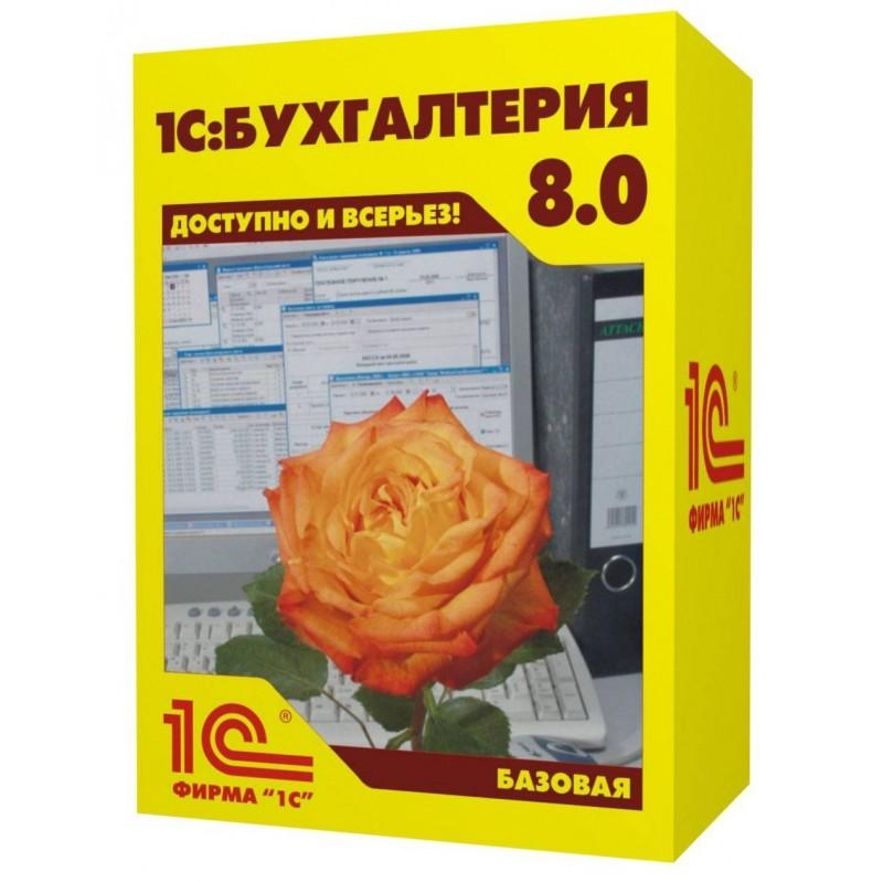 1С Бухгалтерия 8 Базовая версия